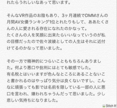 佐々波綾引退文3