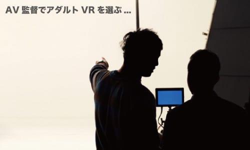 AV監督,アダルトVR