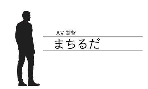 まちるだ,AV監督
