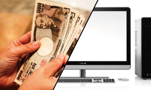 お金,パソコン