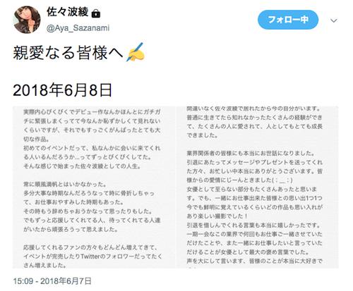 佐々波綾引退ツイッター