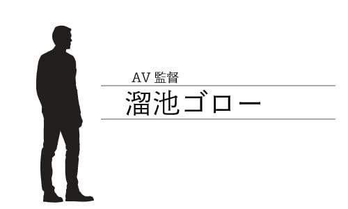 溜池ゴロー,AV監督