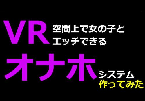 【VRオナホ】女の子とえっちできるシステム作ってみたがすごすぎるとVR通信で話題に!