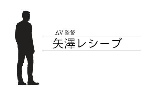 矢澤レシーブ,AV監督