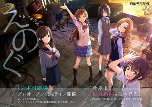 VRアイドル「えのぐ」の本格ライブが決定!8月10日にバーチャル劇場「岩本町劇場」にて開催!