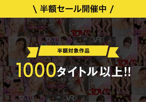 【AVセール】FANZAの半額セール実施中!AVVRは2周年記念で全品半額!?