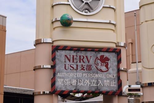 エヴァXRライド看板NERV