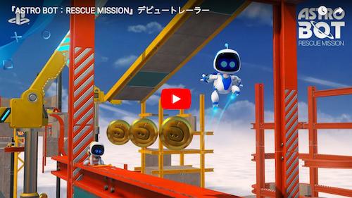 アストロボット動画
