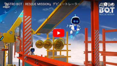 アストロボットトレーラー動画