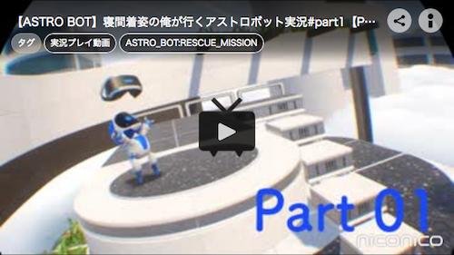 アストロボット実況パジャマ神
