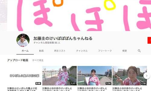 加藤圭,youtuber
