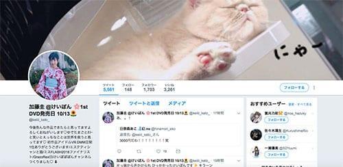 加藤圭,ツイッター