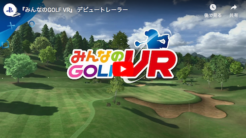 みんなのゴルフVRトレーラー