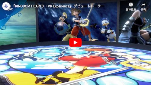 Kingdom Hearts VR Experience PV