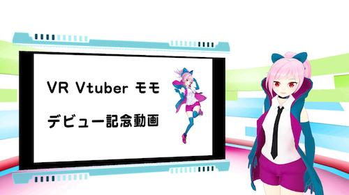 VTuberモモデビュー決定