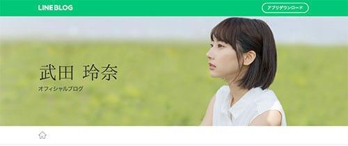 武田玲奈,ブログ,blog