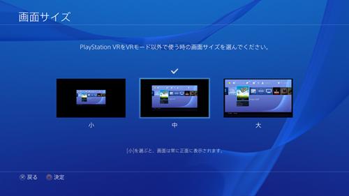 PSVRのシネマモード