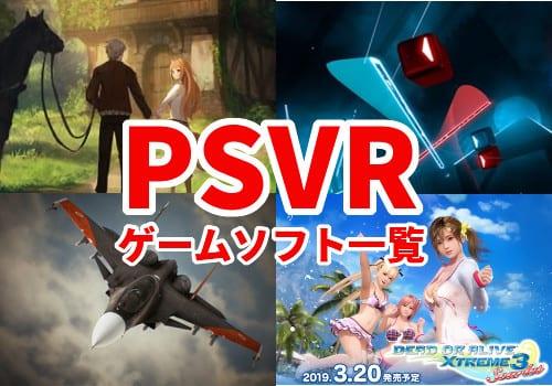 【最新版】PSVRゲームソフト発売リスト2019!最新PSVR全ソフト一挙紹介!