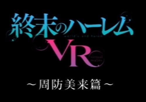 終末のハーレム VR ~周防美来篇~