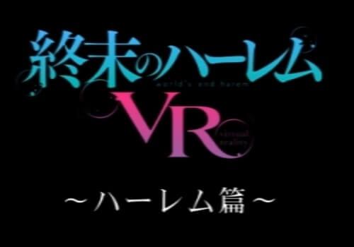 終末のハーレム VRの第3弾のレビュー:DMM pictures、人気コミックをリアリティ溢れるVRアニメ化!