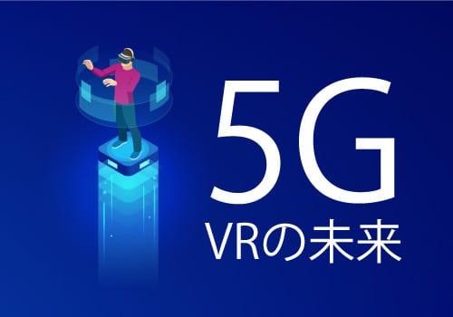 AR/VRが小売業に変革をもたらす!?5G導入後、遂にVRの本格時代が到来か!