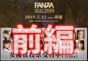 FANZAアダルトアワード,2019,最優秀女優賞