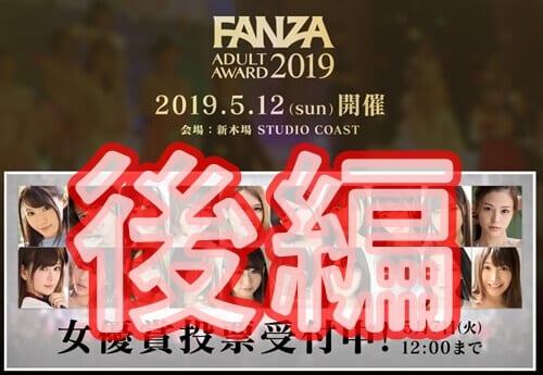 FANZAアダルトアワード,2019,最優秀新人女優賞