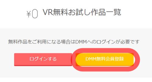 fanza,dmm,新規会員登録