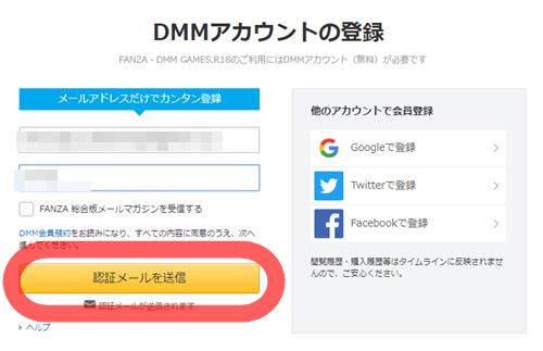 fanza,dmm,メールアドレスの入力