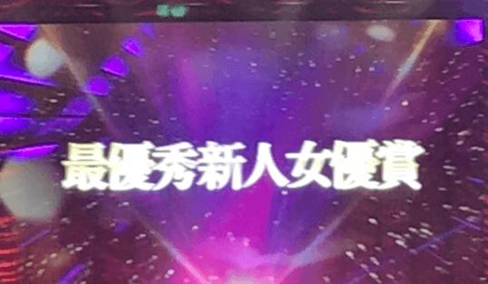 FANZAアダルトアワード2019・最優秀新人女優賞河合あすな