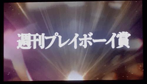 週刊プレイボーイ賞