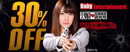 BabyEntertainment他30%OFF