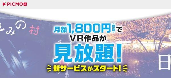PICMO VR TOPページ