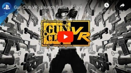 GunClubVRのトレイラー