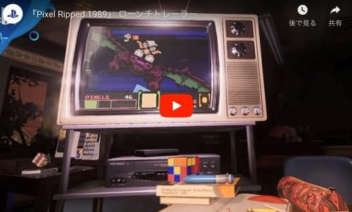 Pixel Ripped 1989のトレイラー