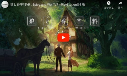 狼と香辛料VRのトレイラー