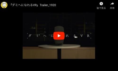 ダミヘになれるVR 〜ホテルのエレベーター編〜のトレイラー