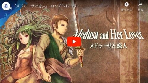 メドゥーサと恋人のトレイラー