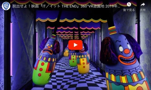 「IT/THE END」のVR動画