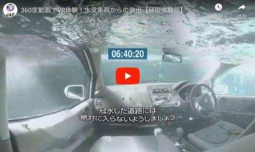 水没した車のVR動画