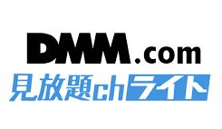 dmm見放題ライトロゴ