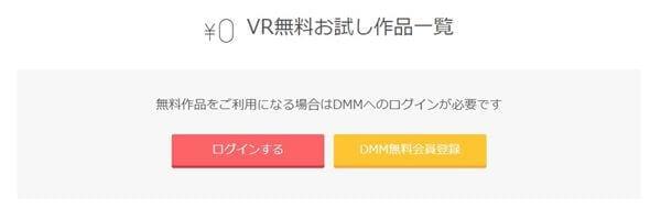 VR無料動画の会員登録