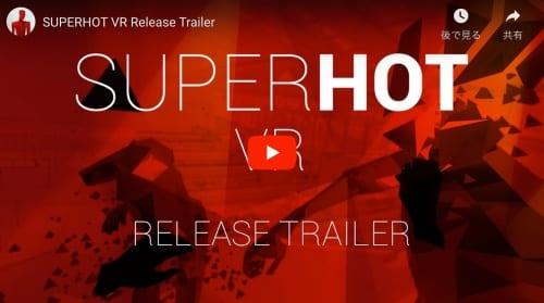 SUPER HOT VR トレイラー