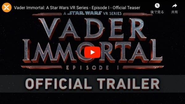 Vader Immortal: エピソードI