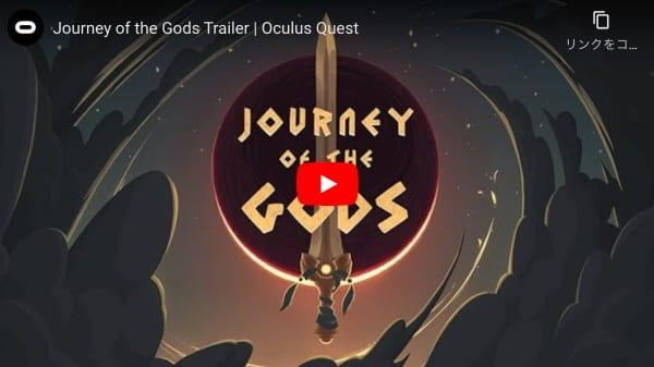 Journey of the Godsトレイラー動画