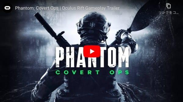 Phantom Covert Opsトレイラー動画