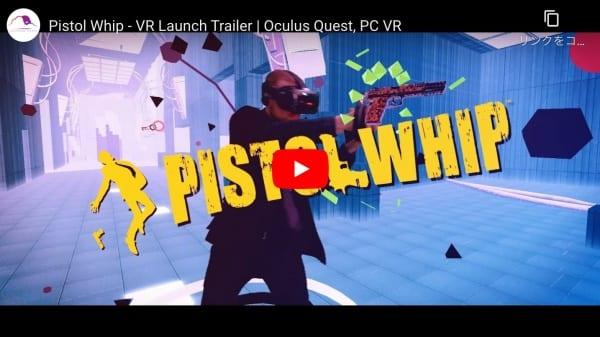 Pistol Whipトレイラー動画