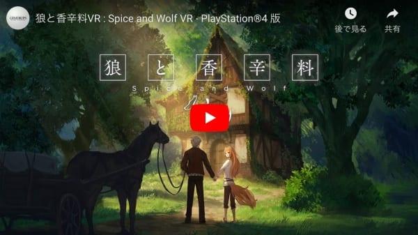 狼と香辛料VR