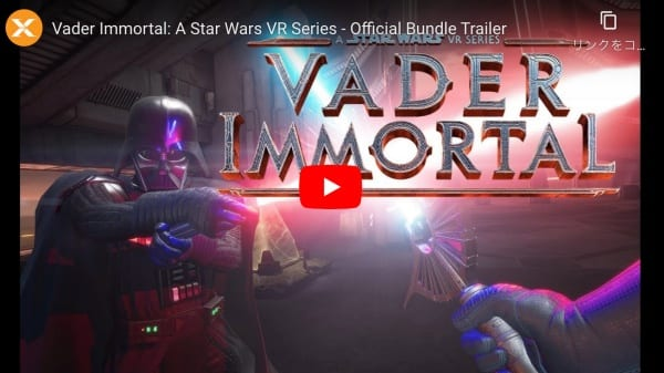 Vader Immortal: A Star Wars VR Series - Episode I トレーラー動画