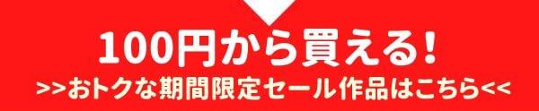 FANZA新規入会500円ポイント誘導2